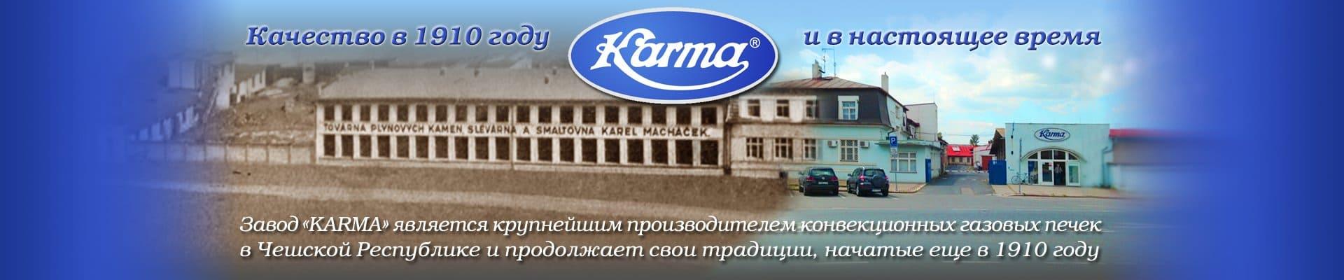 Газовые конвектора Karma