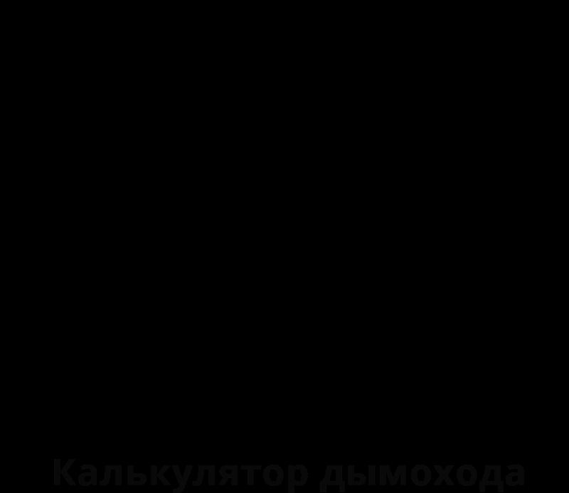 Калькулятор дымохода
