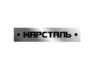 ЖарСталь (Россия)