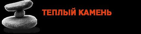 Теплый камень (Россия)